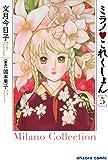 ミラノ・これくしょん 5 (ミッシィコミックス恋愛白書パステルシリーズ)