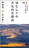 喩としての内包的な親族 連続討議『歩く浄土』
