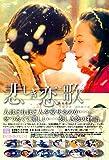 悲しき恋歌 DVD-BOX 1+2 12枚組
