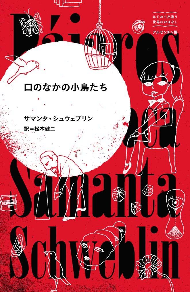 Kuchi no naka no kotoritachi. pdf