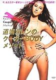 道端カレンのクーガーBODYメソッド  レタスクラブムック  60161‐52 (レタスクラブMOOK)
