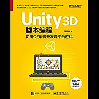 Unity 3D脚本编程:使用C#语言开发跨平台游戏