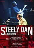 スティーリー・ダンとギタリスト (シンコー・ミュージックMOOK)