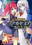 ダブルクロス The 3rd Edition リプレイ・アカデミア(2) 燃えろ! 第三生徒会 (富士見ドラゴンブック)