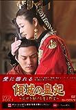 [DVD]傾城の皇妃 ~乱世を駆ける愛と野望~ DVD-BOX3