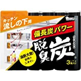 脱臭炭 こわけ キッチン・流しの下用 脱臭剤 (55g×3個入)
