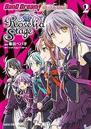 バンドリ! ガールズバンドパーティ! Roselia Stage 2 (ガルドコミックス)