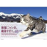 旅猫ニャン吉、絶景を行く。 2018年 カレンダー 壁掛け 52×36cm