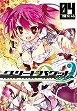 グリードパケット∞ 4 (電撃コミックス)