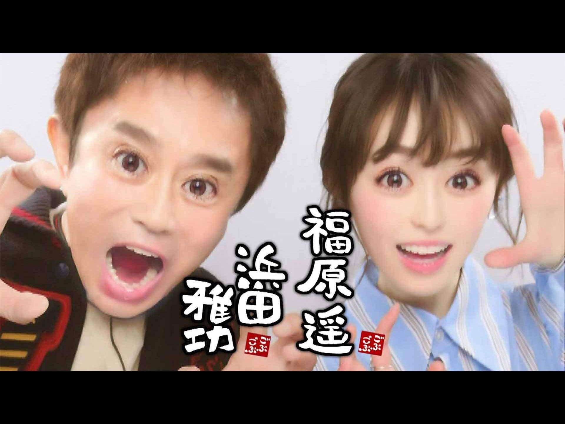 雅功 子供 浜田