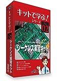 シーケンス実習キットmini キット+CD (キットで学ぶ! シリーズ)