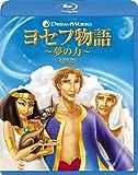 ヨセフ物語 ~夢の力~ [Blu-ray]