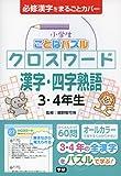 小学生ことばパズル クロスワード 漢字・四字熟語 3・4年生
