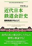 近代日本鉄道会計史 -国有鉄道を中心として- (中京大学総合政策研究叢書)
