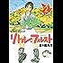 リトル・フォレスト(2) (アフタヌーンコミックス)