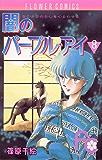 闇のパープル・アイ(8) (フラワーコミックス)