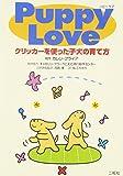 Puppy Love クリッカーを使った子犬の育て方[DVD]
