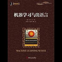 机器学习与R语言 (数据科学与工程技术丛书)