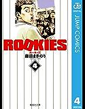 ROOKIES 4 (ジャンプコミックスDIGITAL)