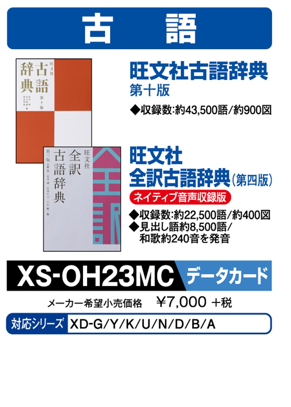 Casio electronic dictionary additional content data card version Obunsha archaic dictionary complete translation archaic dictionary XS-OH23MC