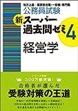 公務員試験 新スーパー過去問ゼミ4 経営学