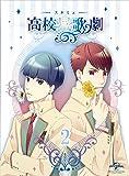 『スタミュ』第2巻 (イベント優先販売申込券付き Blu-ray初回限定版)