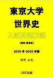 東京大学世界史 入試問題解説 2019年・2018年編