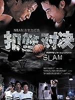 Slam (English Subtitled)