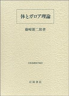 ガロア理論講義 (日評数学選書) ...