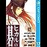 ヒカルの碁 17 (ジャンプコミックスDIGITAL)