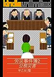 労災事件簿2: 公務災害