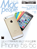 MacPeople 2013年11月号 [雑誌] (マックピープル)