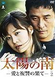 [DVD]太陽の南 DVD-BOX2