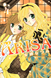ARISA(4) (なかよしコミックス)