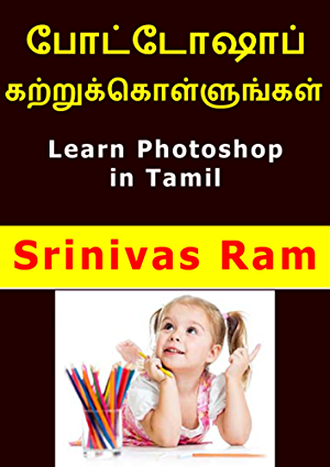 ?????????? ??????????????????: Learn Photoshop in Tamil (Tamil Edition)