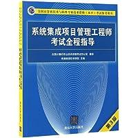 全国计算机技术与软件专业技术资格(水平)考试参考用书:系统集成项目管理工程师考试全程指导(第3版)