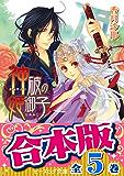 【合本版】神破の姫御子 全5巻 (ビーズログ文庫)