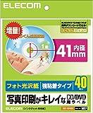 エレコム CD/DVDラベル 内円41mm 強粘着 光沢 40枚入 EDT-KDVD2