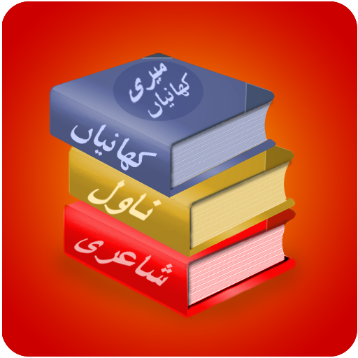 Amazon.com: Urdu Books Collection: Appstore for Android