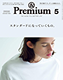 &Premium(アンド プレミアム) 2019年5月号 [スタンダードになっていくもの。] [雑誌]