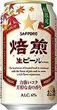 サッポロ 焙煎生ビール 350ml×24本