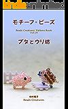 モチーフ・ビーズ: ブタとウリ坊 Beads Creatures' pattern book