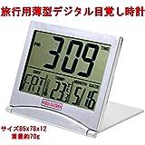 トラベル旅行用 薄型 小型 デジタル 目覚し時計 温度計付 電波時計でないから簡単に現地時間に調整できます。