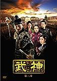 武神 [ノーカット完全版] DVD-BOX 第三章