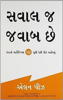 Questions Are The Answers (Gujarati) price comparison at Flipkart, Amazon, Crossword, Uread, Bookadda, Landmark, Homeshop18