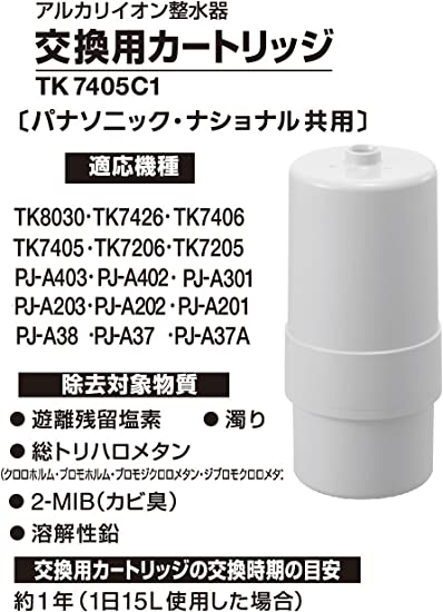 Amazon.com: tk7405 C1 Cartridge Replacement Panasonic Agua ...