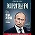 普京在登台 香港凤凰周刊2018年第15期
