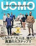 UOMO(ウオモ) 2015年 09 月号 [雑誌]
