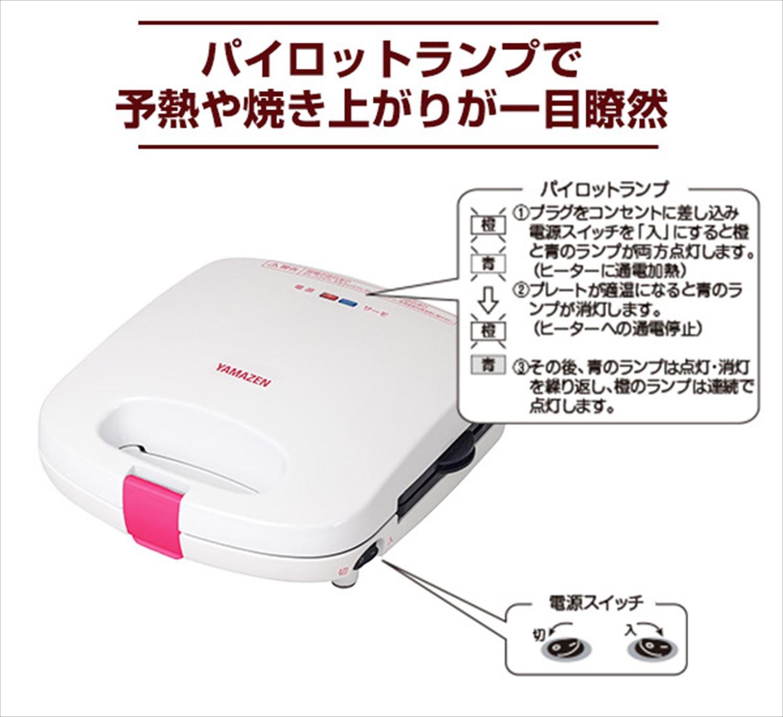 Yamazen (YAMAZEN) multi Sand maker (with hot sand Taiyaki plate) White YHS-X700-2N (W) by Yamazen (YAMAZEN) (Image #15)
