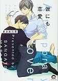 仮にも恋愛 (GUSH COMICS)